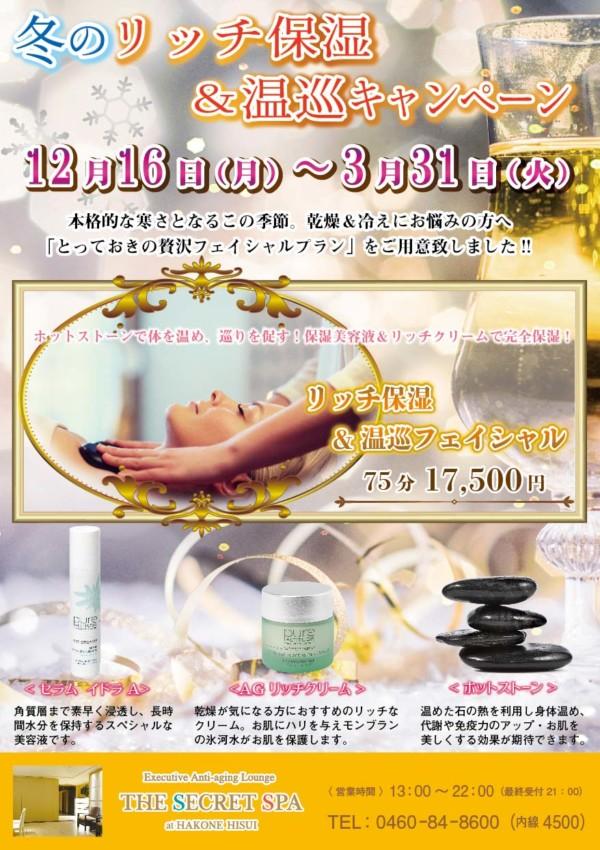 ザ・シークレットスパ・箱根翡翠 箱根仙石原のスパ&リラクゼーションサロン