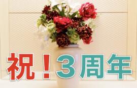 ザ・シークレットスパ・箱根翡翠は3周年3